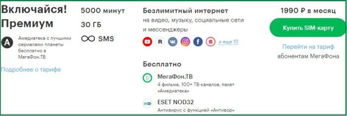 vklyuchajsya-premium-10.jpg