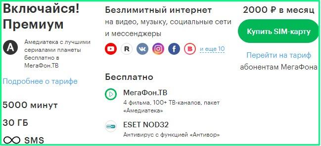 vklyuchajsya-premium-2.jpg