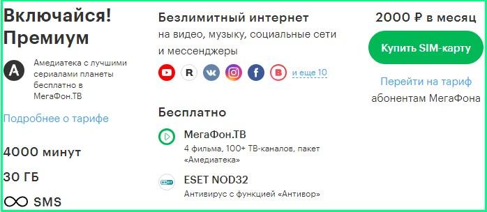 vklyuchajsya-premium-4.jpg
