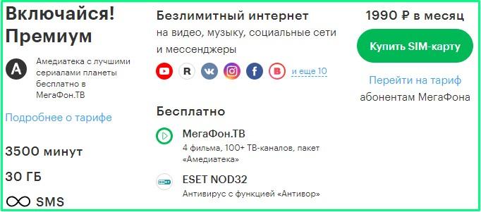 vklyuchajsya-premium-6.jpg