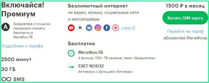 vklyuchajsya-premium-9.jpg