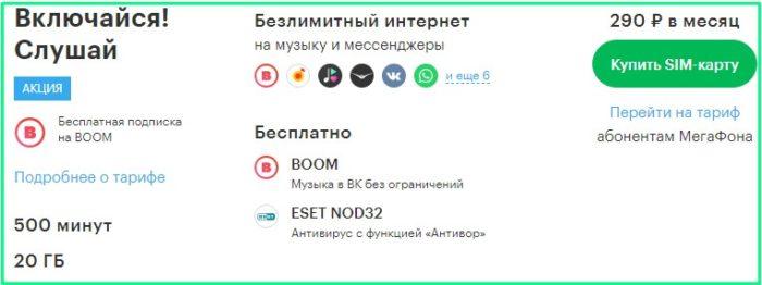 vklyuchajsya-slushaj-11.jpg