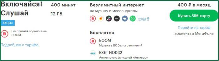 vklyuchajsya-slushaj-13.jpg