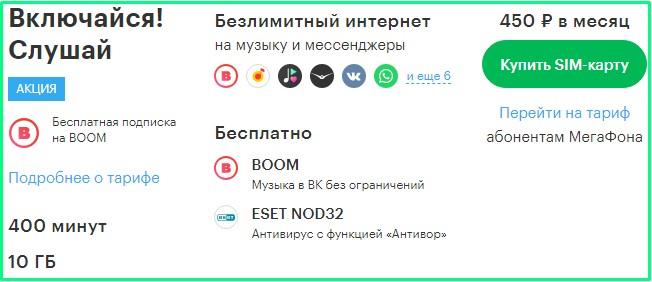 vklyuchajsya-slushaj-2.jpg