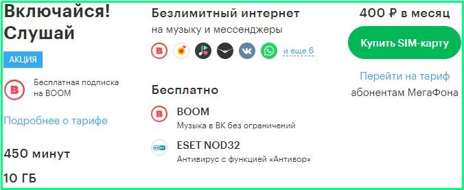 vklyuchajsya-slushaj-3.jpg