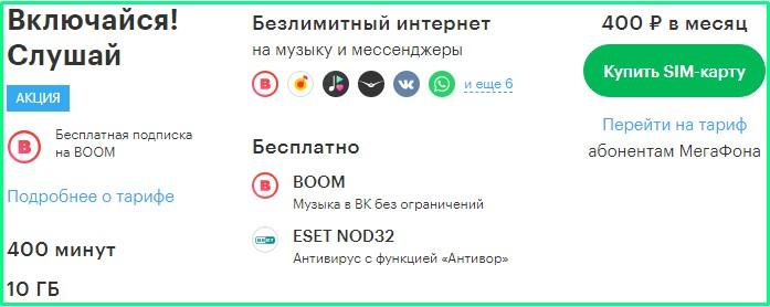 vklyuchajsya-slushaj-4.jpg