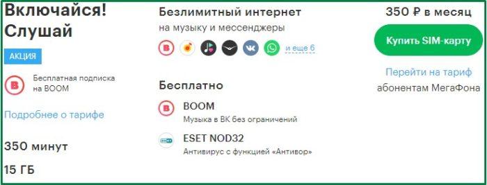 vklyuchajsya-slushaj-5.jpg