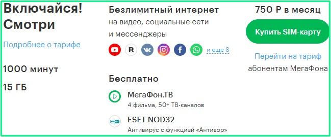 vklyuchajsya-smotri-1.jpg