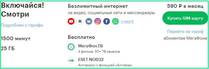 vklyuchajsya-smotri-5.jpg