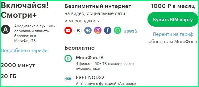 vklyuchajsya-smotri-plyus-1.jpg