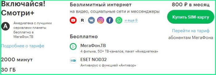 vklyuchajsya-smotri-plyus-4.jpg
