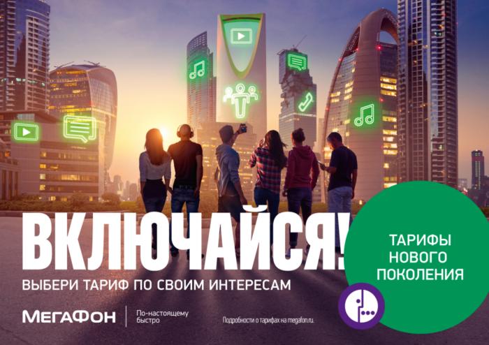 vklyuchaysya-1.png