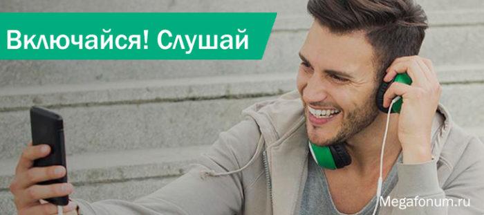 vklyuchaysya-slushay-megafon.jpg
