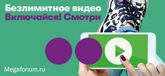 vklyuchaysya-smotri-megafon.jpg