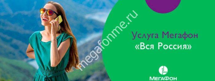vsya-rossiya-2_1.jpg