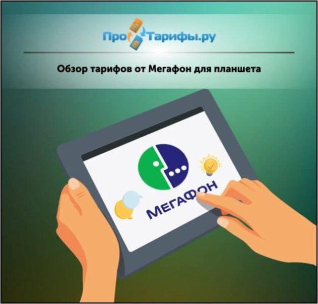 vyibiraem-tarif-interneta-dlya-plansheta-ot-Megafon-650x620.jpg
