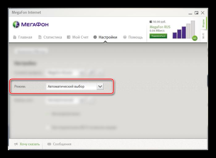 Vyibor-avtomaticheskogo-rezhima-v-Megafon-Internet.png