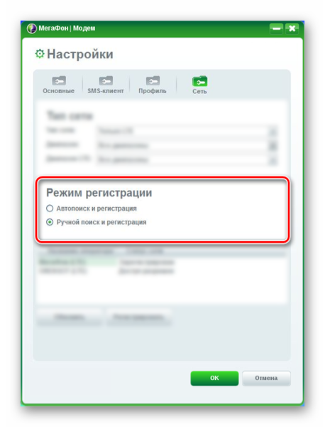 Vyibor-rezhima-v-MegaFon-Modem.png