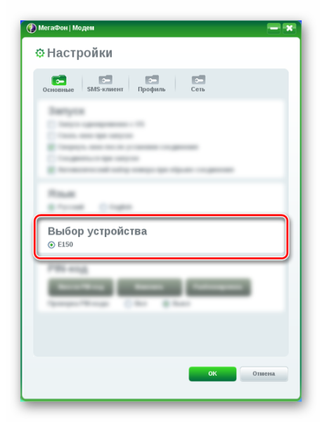 Vyibor-ustroystva-v-MegaFon-Modem.png