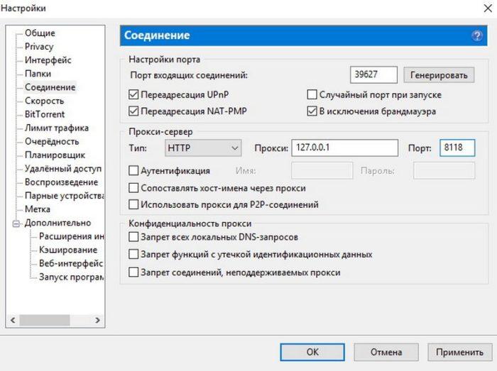 vystavljaem-nastrojki-v-kliente-utorrent-dlja-zavimodejstvija-s-tor-brauzerom.jpg