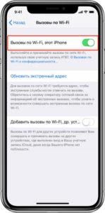 Vyzovy-po-Wi-fi-149x300.jpg