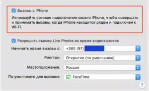 Vyzovy-s-iPhone-300x184.jpg