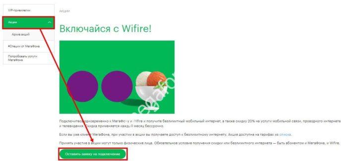 wifier-2.jpg
