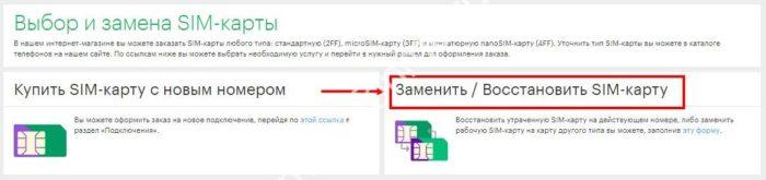 zamena-sim-4.jpg