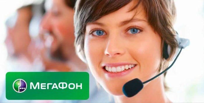 Zvonok-operatoru-i-poseshhenie-servisnogo-tsentra-megafon-1.jpg